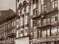 1950-es évek, Martinelli (Szervita) tér, 5. kerület